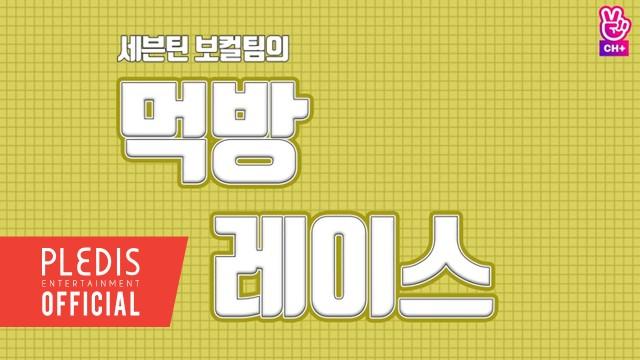 [SEVENTEEN] SVT 먹방레이스 - 보컬팀 편