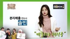 배출하는 녀석들-인터뷰영상2.[솔빈 편]
