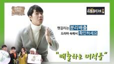 배출하는 녀석들-인터뷰영상2.[서태훈 편]