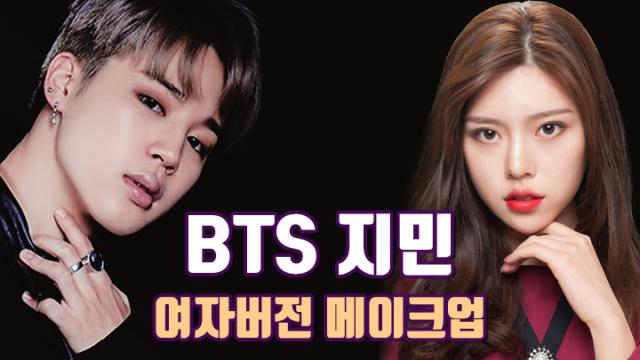 BTS★방탄소년단 지민 JIMIN 여자 ver.메이크업