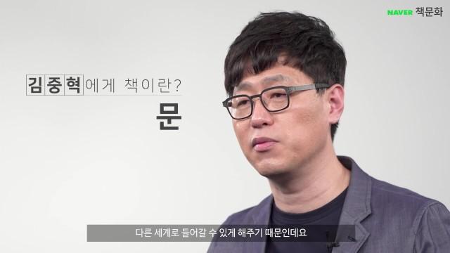 작가 김중혁에게 책이란?
