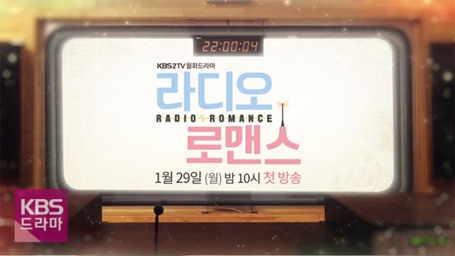 [라디오 로맨스] 1월 29일 첫 방송 [Radio Romance] Season's Premiere Jan. 29 on KBS
