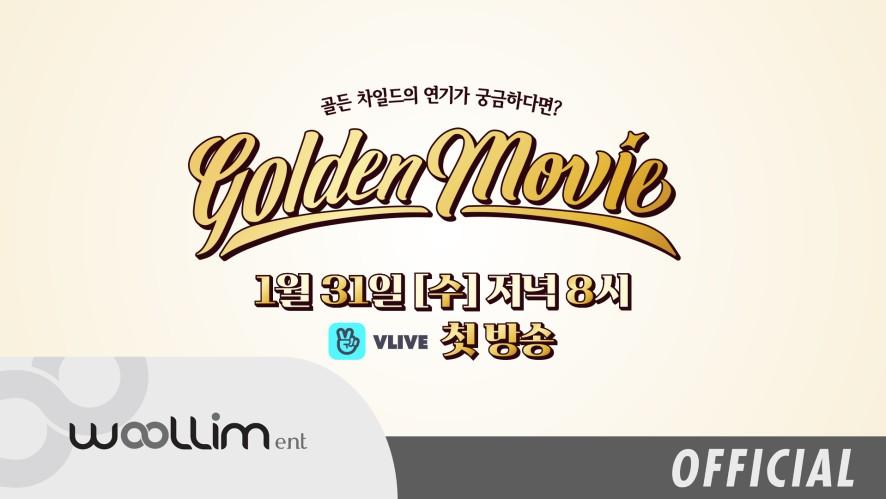 골든차일드(Golden Child) Golden Movie Teaser