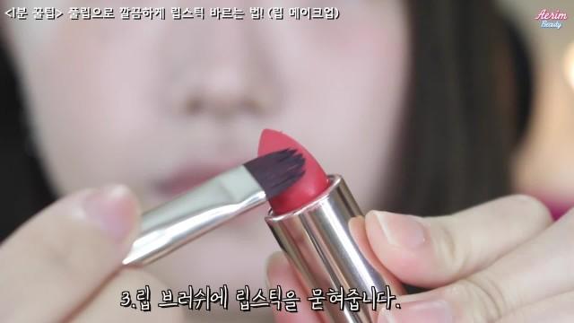[1분 1팁] 풀 립으로 깔끔하게 립스틱 바르는 법! (립 메이크업) How to apply lipstick for full lips