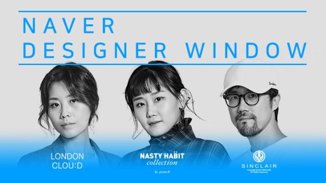 [StyLive] 동아컬렉션_NAVER DESIGNER WINDOW 18SS