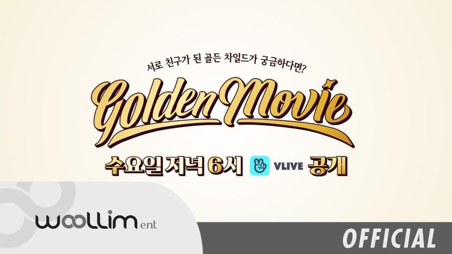 골든차일드(Golden Child) Golden Movie 2화 예고편 (Golden Movie #2 Teaser)