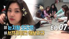 [WekiMeki 위키미키 모해?] EP7 도연's Birthday 6 hours 01
