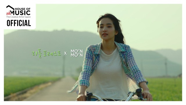 [Teaser] 문문 '우아한 세계' X 영화 '리틀포레스트' 콜라보