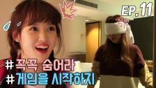 [WekiMeki 위키미키 모해?] EP11 윜밐이들의 광란의(?) 밤
