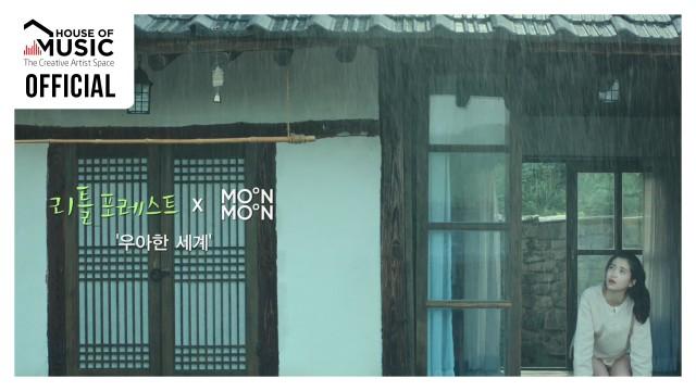 [MV] 문문 '우아한 세계' X 영화 '리틀포레스트' 콜라보