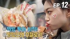 [WekiMeki 위키미키 모해?] EP12 24시간이 모자란 좌충우돌 코피 투어