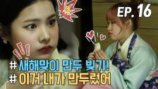 [WekiMeki 위키미키 모해?] EP16 설날 특집-윜밐 설빔 만두 빚기