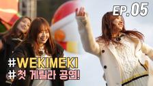 [WekiMeki 위키미키 모해?] EP5 300명 게릴라 공연 흥행대박 가ZzzzA!!!