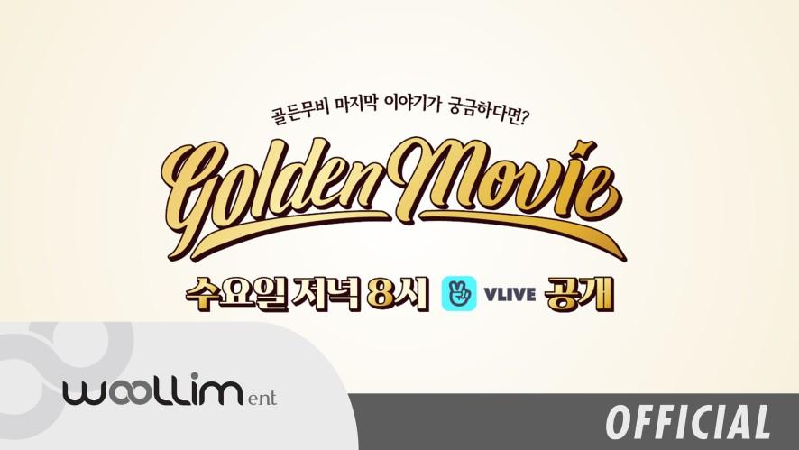 골든차일드(Golden Child) Golden Movie 4화 예고편 (Golden Movie #4 Teaser)