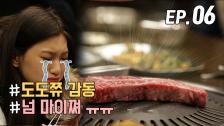 [WekiMeki 위키미키 모해?] EP6 푸드파이터 윜밐이들의 육식 욜로~ 탕진잼