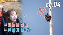 [WekiMeki 위키미키 모해?] EP4 위키미키 강심장파VS쫄벤저스 놀이동산 TOUR♪