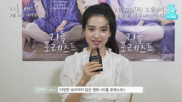 (예고) 배우What수다 <김태리>편 '(Preview) <KIM Tae-ri> Actor&Chatter'