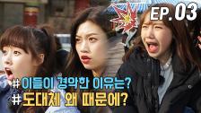 [WekiMeki 위키미키 모해?] EP3 윜밐의 첫 번째 소원 '놀이동산' 드디어 도!착!