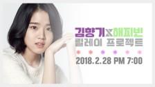 [김향기] 김향기X해피빈 릴레이 프로젝트 (with 컴패션)