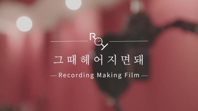 로이킴 '그때 헤어지면 돼' 녹음실 메이킹 필름
