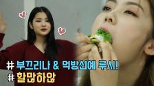 [WekiMeki 위키미키 모해?] '리나&루시'편 TEASER (Rina & Lucy)