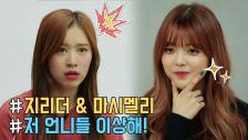 [WekiMeki 위키미키 모해?] '수연&엘리'편 TEASER (Suyeon& Elly )