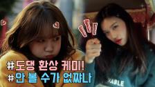 [WekiMeki 위키미키 모해?] '유정&도연'편 TEASER (Yoojung&DoYeon)