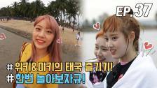 [WekiMeki 위키미키 모해?] EP37 태국에서 생긴 일 (Feat. 촬영중단)