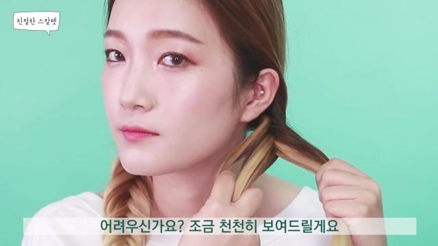 [1분1팁] 지네머리 땋는법! 이런 머리 어떻게 하는지 궁금했다면 드루왕 Come and learn how to braid your own hair