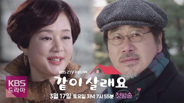 [같이 살래요] 3월17일 이제 같이 살아요! KBS 새 주말드라마 / Marry Me Now