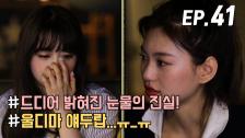 [WekiMeki 위키미키 모해?] EP41 사랑이 넘치는 태국의 마지막 밤♡