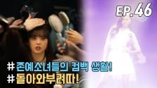 [WekiMeki 위키미키 모해?] EP46 <La La La>컴백 주간 엿보기 1편