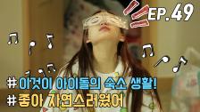[WekiMeki 위키미키 모해?] EP49 끝날 때까지 끝난 게 아니다 (Feat. 어게인 숙소 습격)